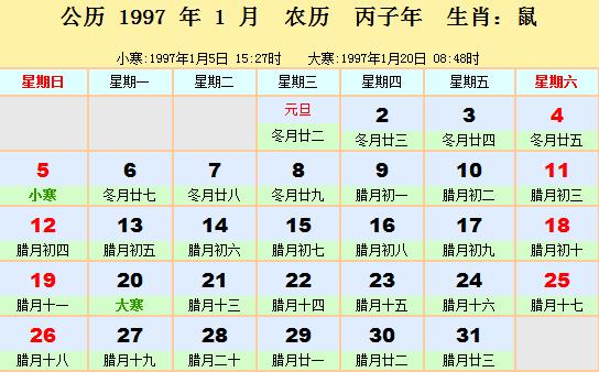 1997年日歷表_1997年農歷陽歷表