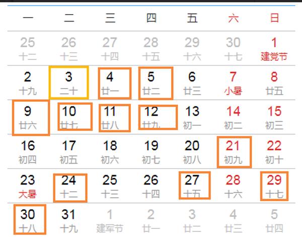 2018年陽歷7月適合嫁娶的黃道吉日