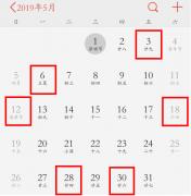 2019年5月哪些黃道吉日適合搬家